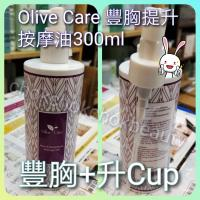 Olive Care  豐胸提升按摩油 300ml